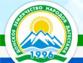 Донское землячество народов Дагестана