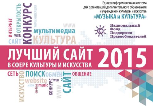 Всероссийский конкурс «Лучший сайт в сфере культуры и искусства - 2015