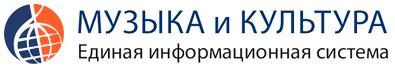 Единая информационная система «МУЗЫКА и КУЛЬТУРА»