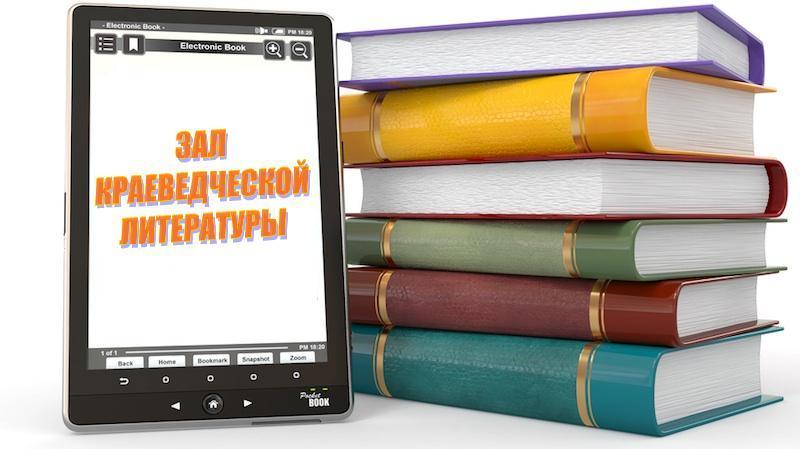 Зал краеведческой литературы