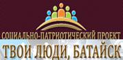 Твои люди Батайск