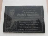 Памятная доска гимназии №7 Левченко