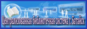 ЦБС г. Батайск