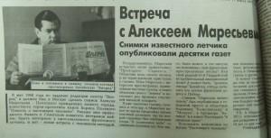 maresyev_mag_1