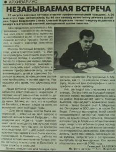 maresyev_mag_3