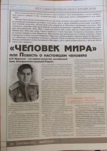 maresyev_mag_5