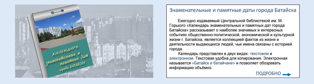 Знаменательные и памятные даты города Батайска