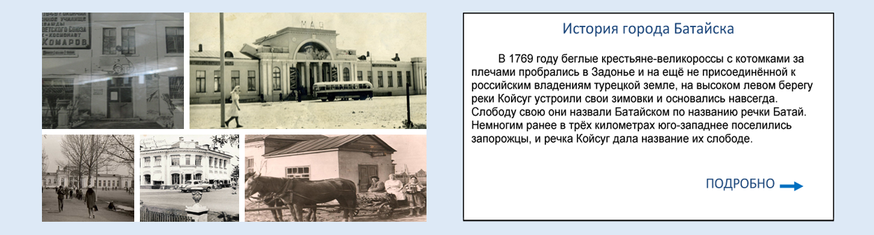 История города Батайска