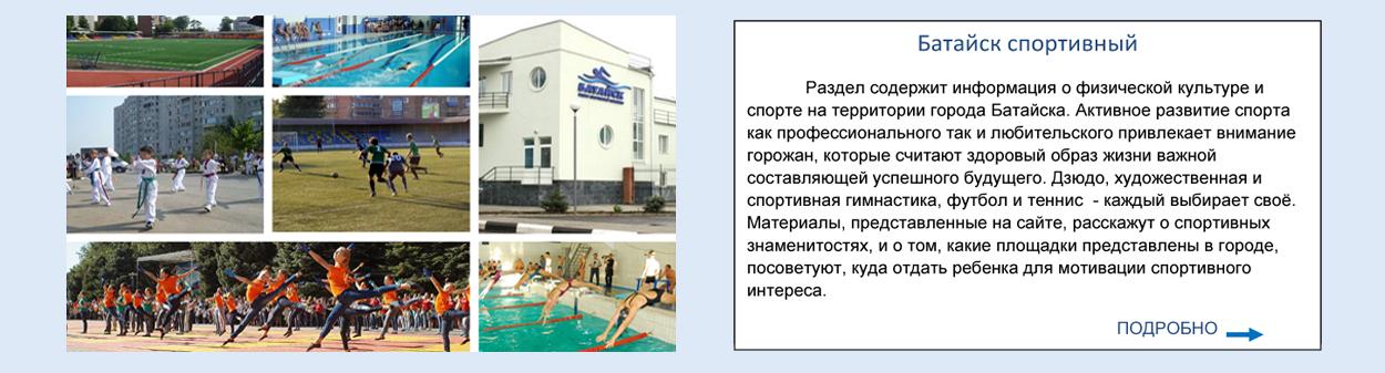 Батайск спортивный