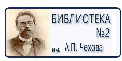 Библиотека №2 им. А.П. Чехова