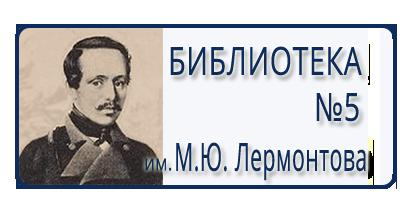 Библиотека №5 им. М.Ю. Лермонтова
