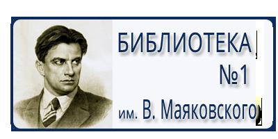 Библиотека №1 им. В. Маяковского